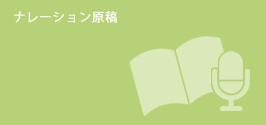 narration3.jpg