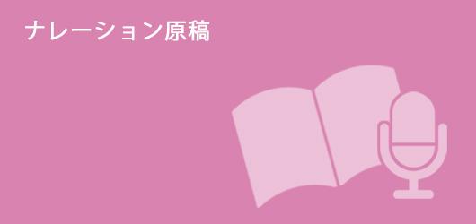 narration6.jpg